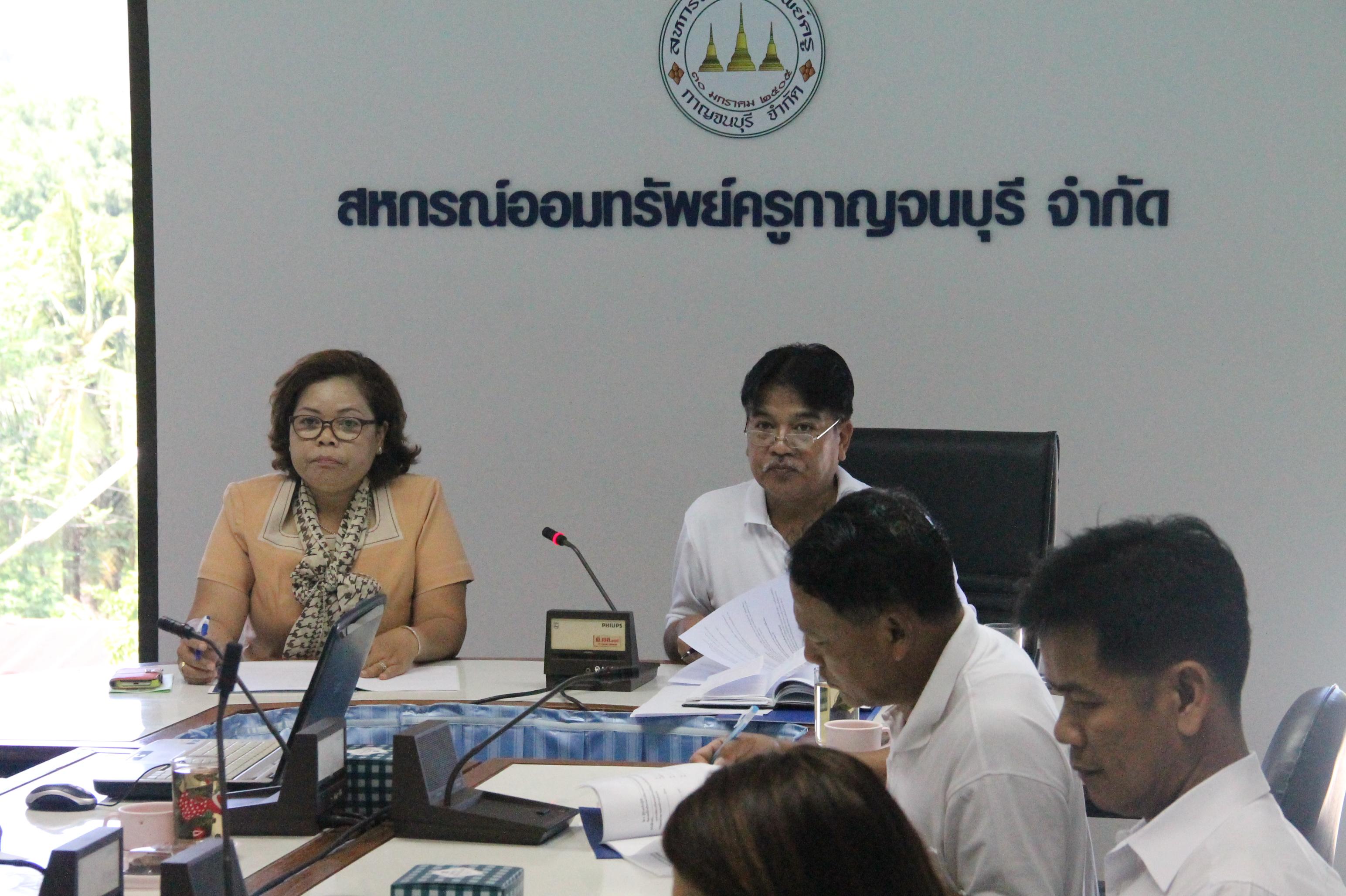 ประชุมชมรมผู้จัดการสหกรณ์จังหวัดกาญจนบุรี