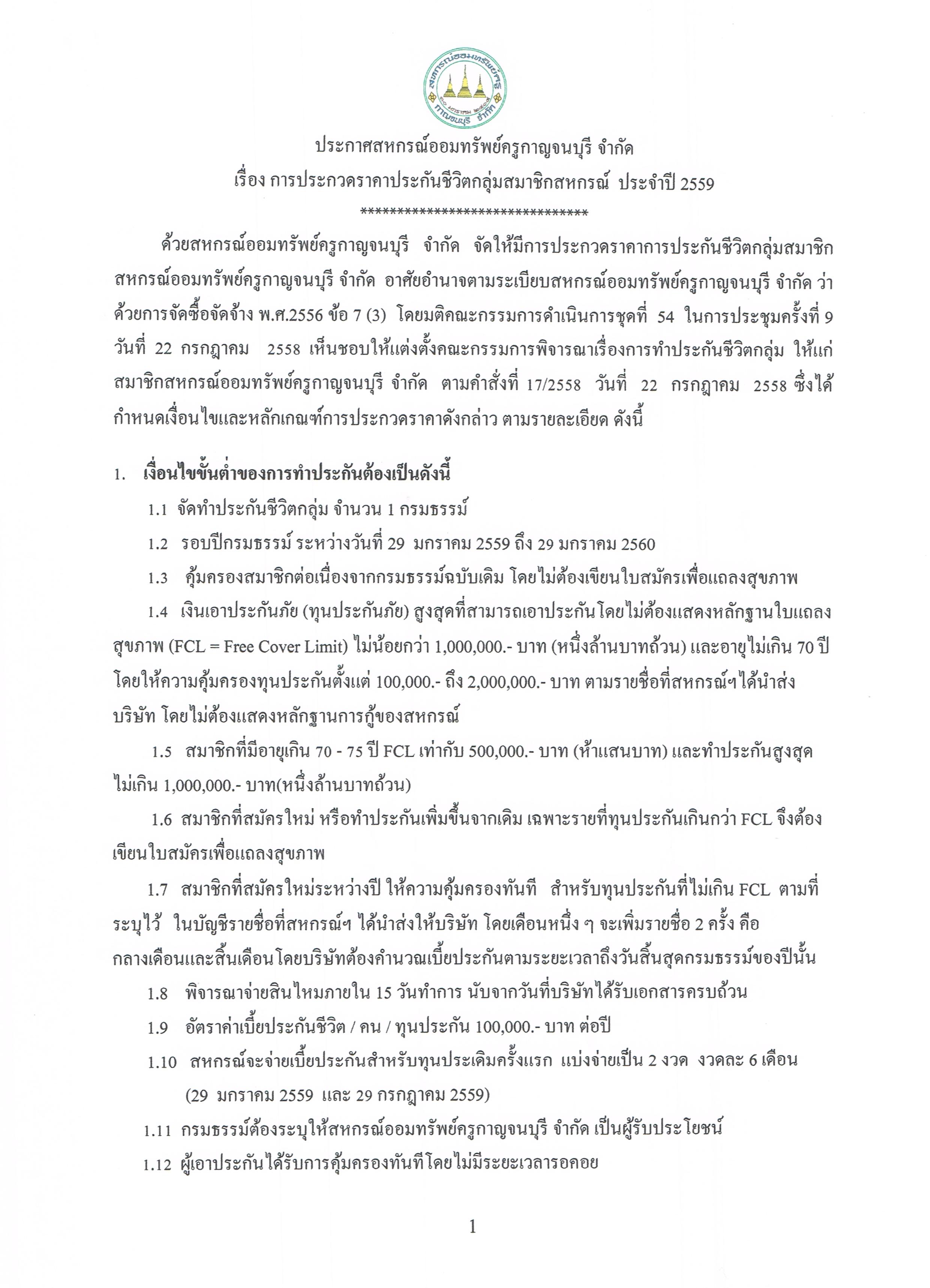 ประกาศ เรื่องการประกวดราคาประกันชีวิตกลุ่มสมาชิก ประจำปี2559