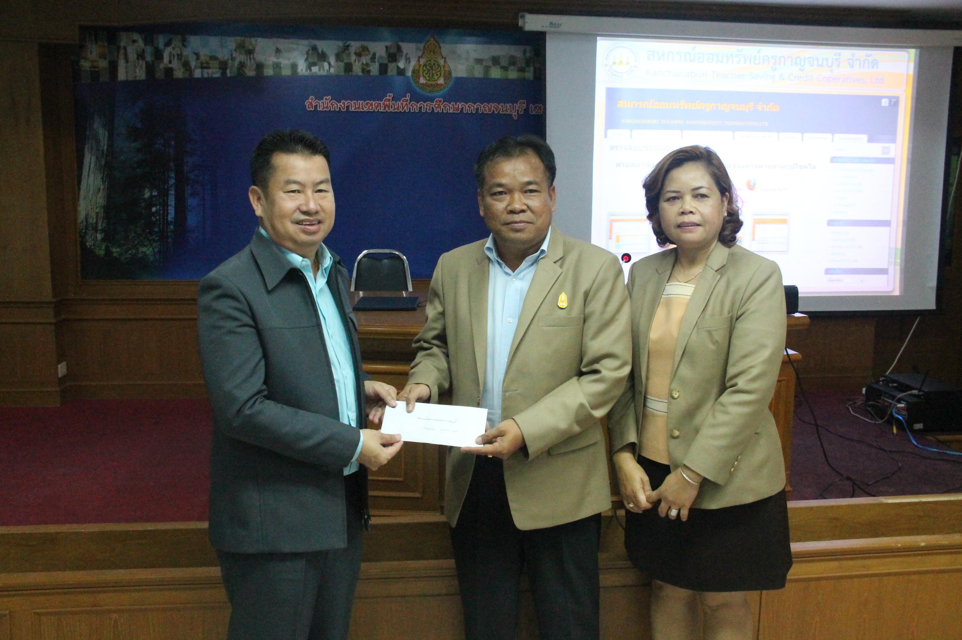 บรรยาย สำนักงานเขตพื้นที่การศึกษาประถมศึกษากาญจนบุรี เขต2