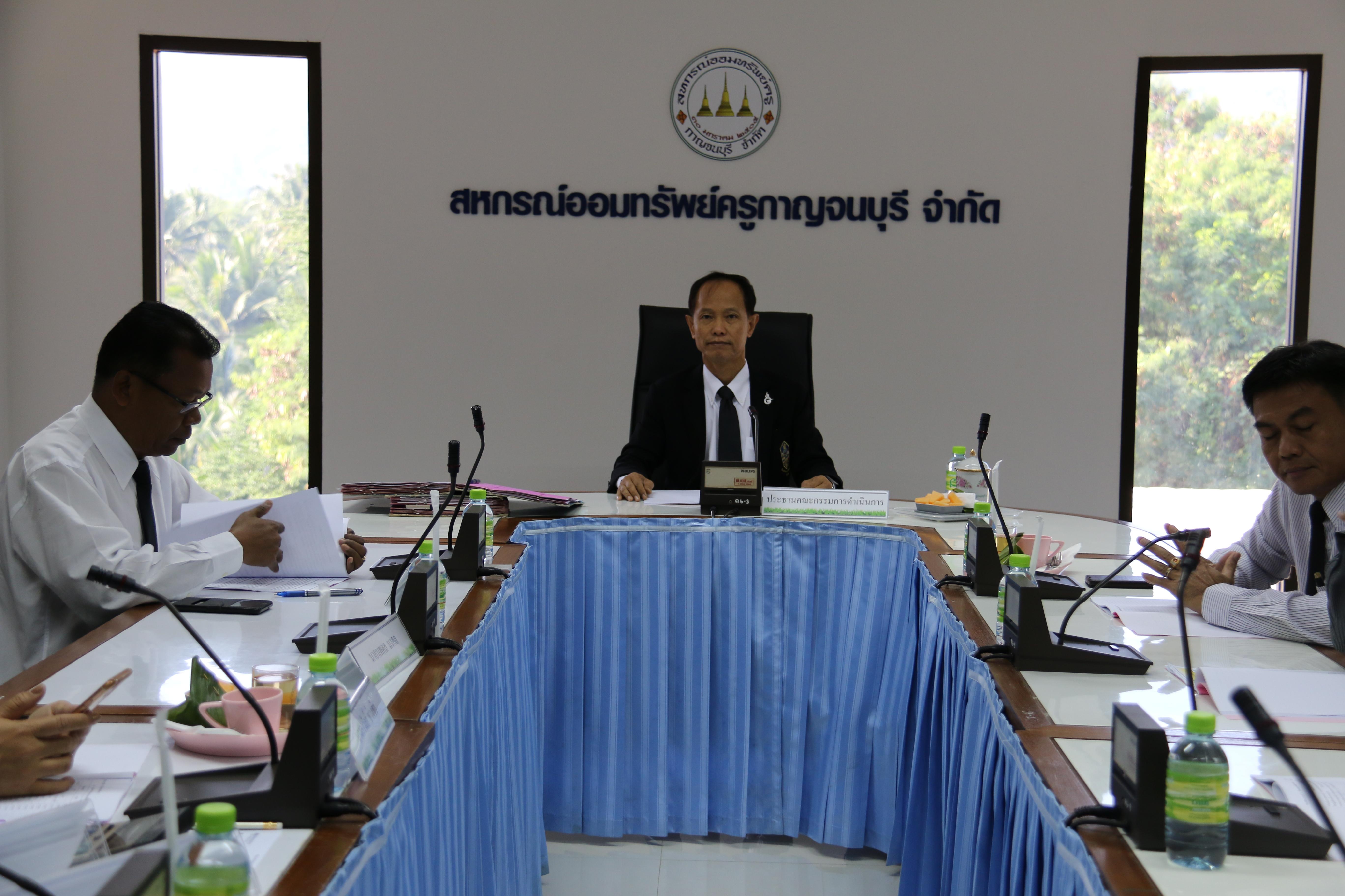 ประชุมคณะกรรมการดำเนินการชุดที่ 56 ประจำปีบัญชี 2560