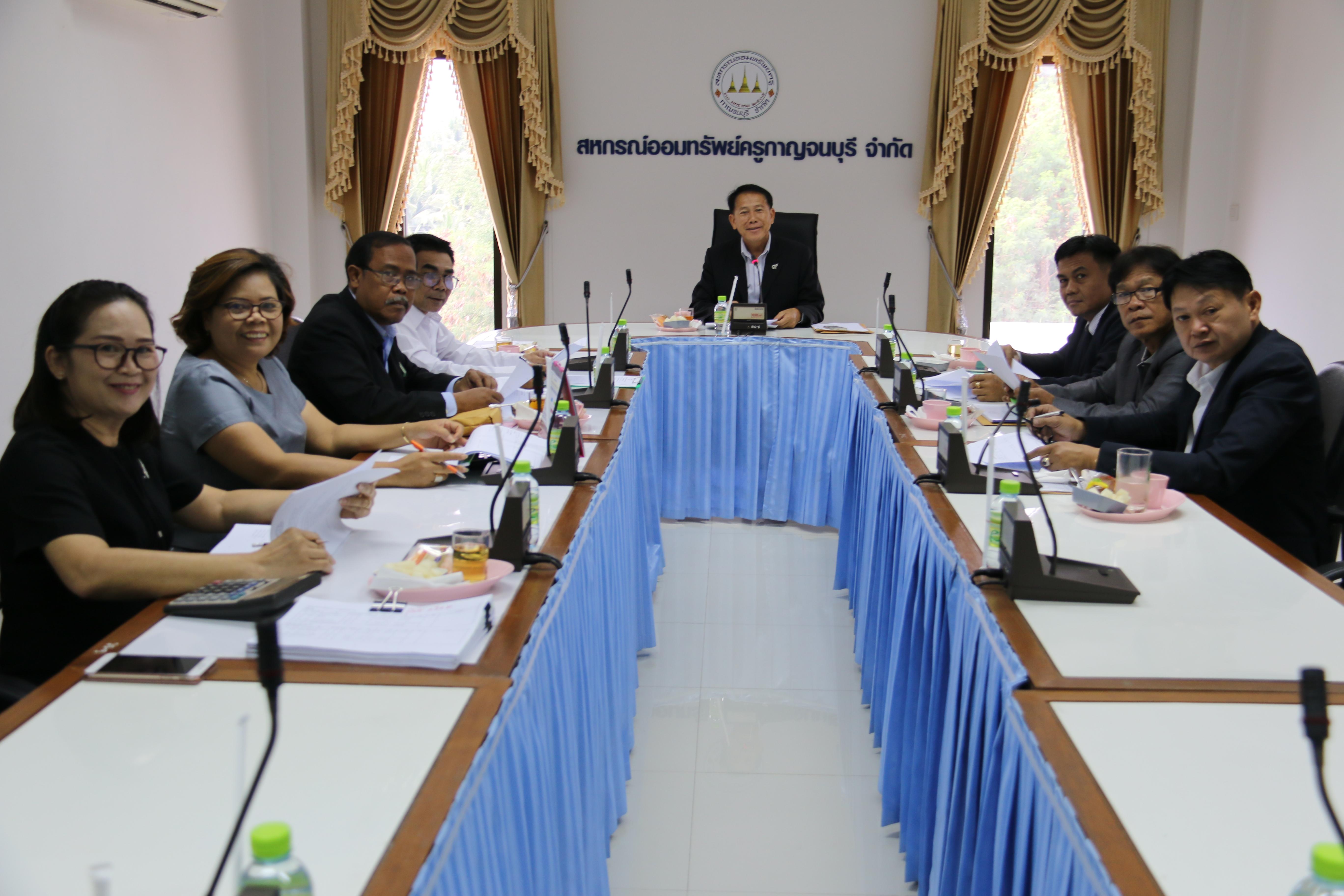 ประชุมคณะกรรมการเงินกู้ รอบกลางเดือน มีนาคม 2560