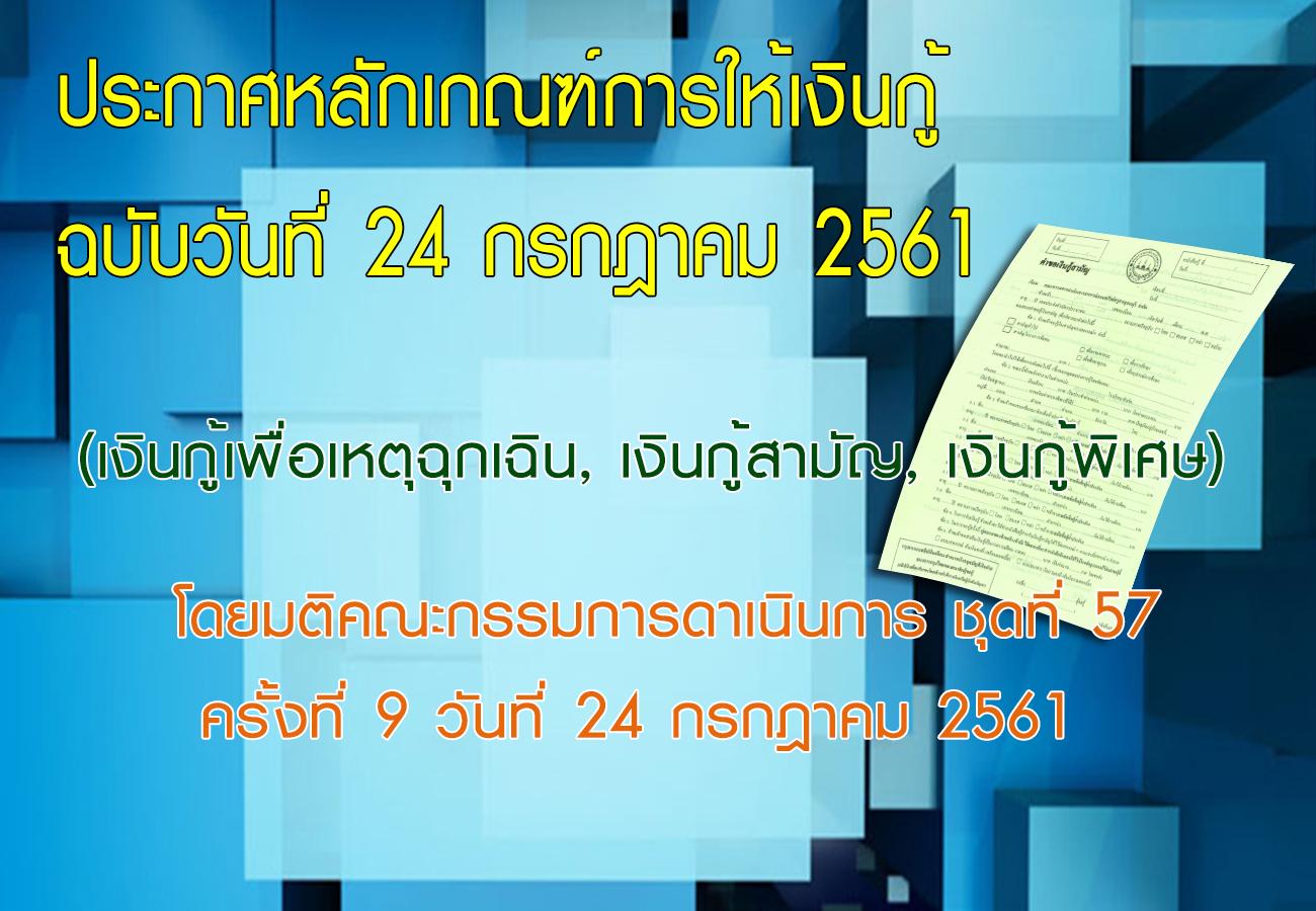 ประกาศหลักเกณฑ์การให้เงินกู้ ฉบับวันที่  24 กรกฎาคม 2561