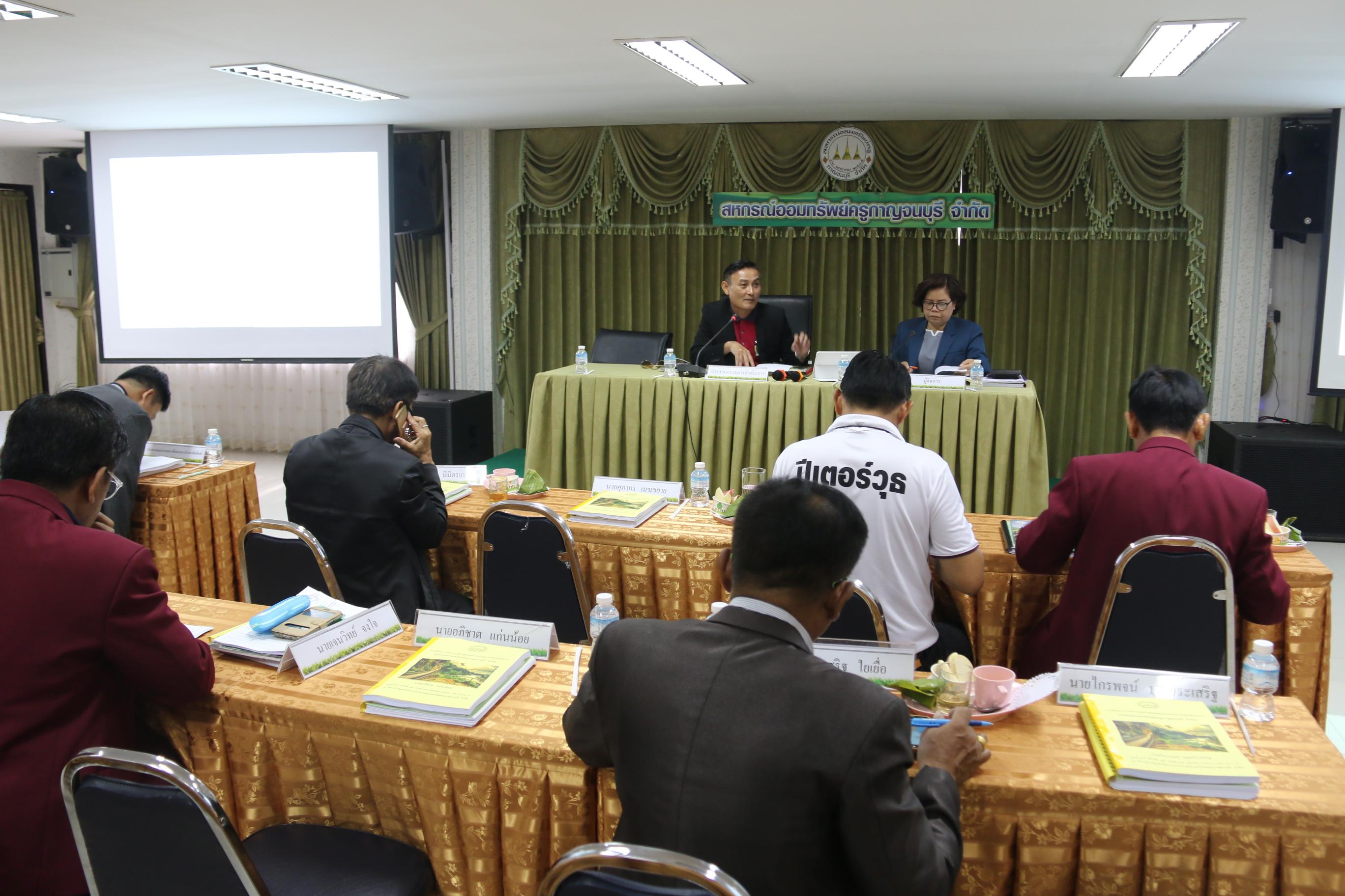 ประชุมคณะกรรมการดำเนินการ/ผู้แทน ประจำเดือนตุลาคม 2561