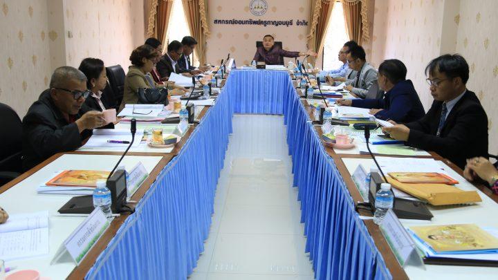 ประชุมคณะกรรมการดำเนินการ เดือนมกราคม62