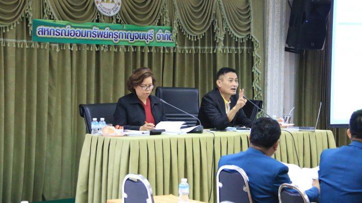ประชุมคณะกรรมการดำเนินการ  มีนาคม 2562