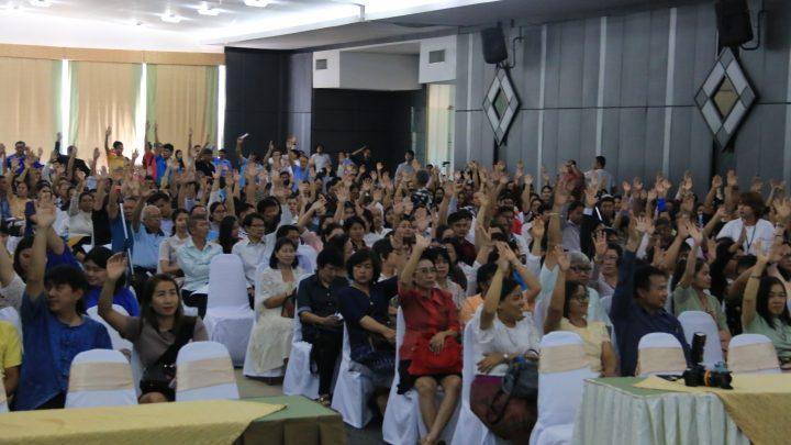 ประชุมใหญ่วิสามัญ ครั้งที่ 1/2562