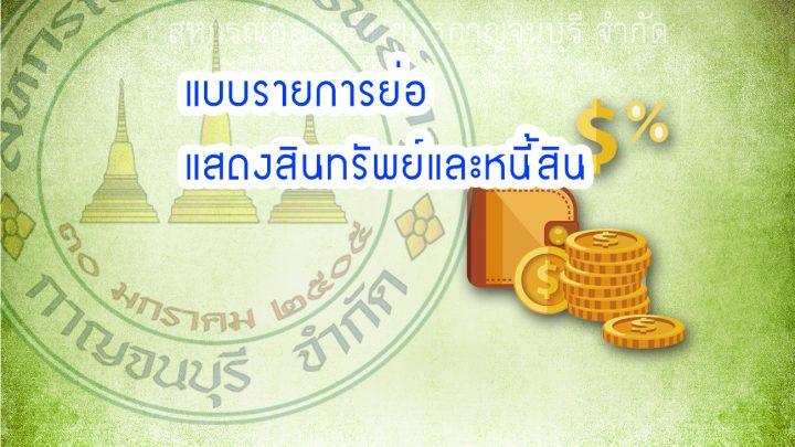 แบบรายงานย่อแสดงสินทรัพย์ 31 ส.ค.62