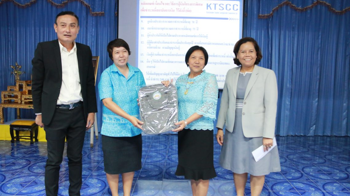 บรรยายข้าราชการครูและบุคลากรโรงเรียนราชประชานุเคราะห์ 45 จังหวัดกาญจนบุรี