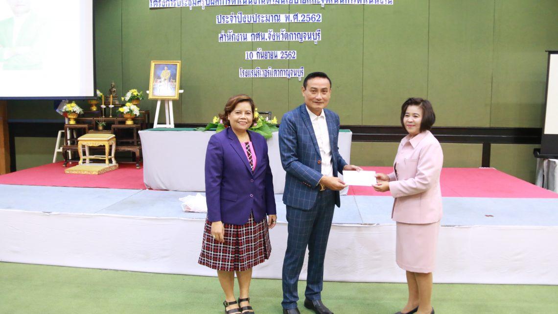 บรรยายให้กับข้าราชการครูและบุคลากรการศึกษานอกโรงเรียนจังหวัดกาญจนบุรี