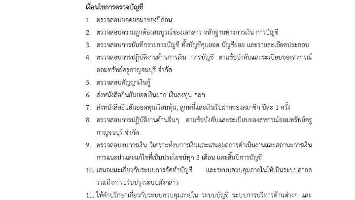 ประกาศสหกรณ์ออมทรัพย์ครูกาญจนบุรี จากัด เรื่อง การว่าจ้างผู้สอบบัญชีสหกรณ์ ประจาปี 2563