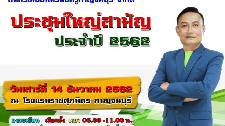 ประกาศ เรื่อง ขยายเวลาการลงคะแนนเลือกตั้ง ประจำปี  2562
