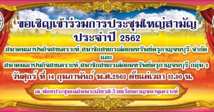 ประชุมใหญ่สามัญประจำปี 2562 สมาคมฌาปนกิจสงเคราะห์สมาชิกฯ