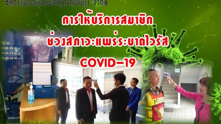 การให้บริการสมาชิกในสภาวะแพร่ระบาของไวรัส COVID-19